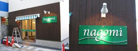 nagomi1k