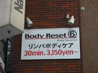 bodyreset2