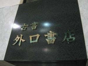 toguchi1
